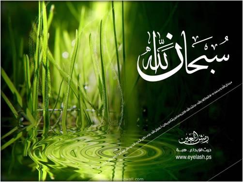kalimat kaligrafi Al-Quran
